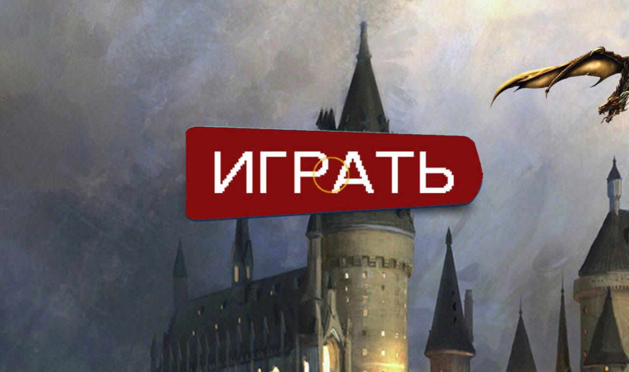3D панорама Гарри Поттер